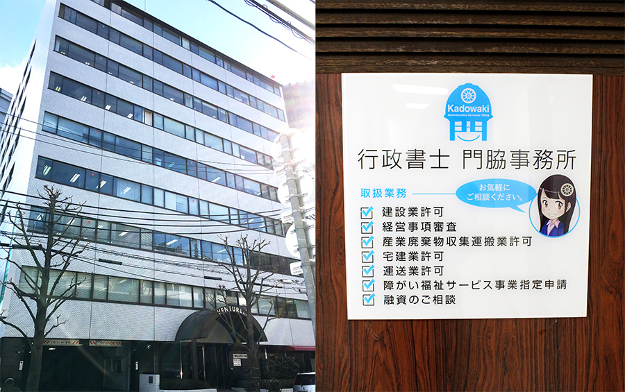 門脇事務所