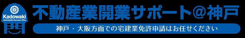 不動産業開業サポート@神戸|神戸・大阪方面での宅建業免許申請は門脇事務所へ